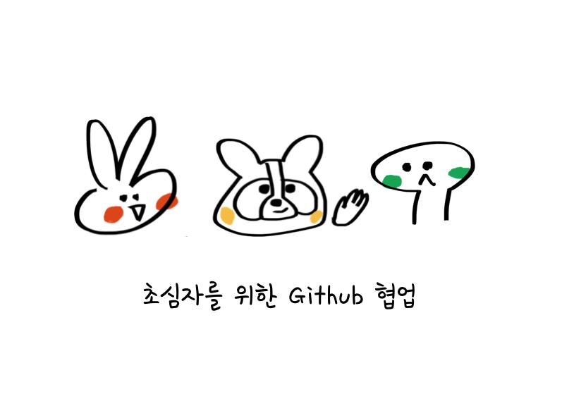 초심자를 위한 Github 협업 튜토리얼 (with 토끼와거북이)