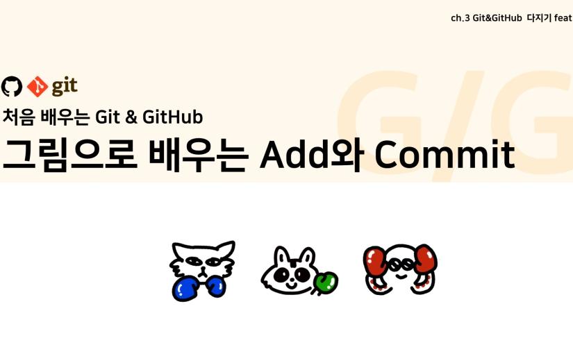 [Git] 그림으로 배우는 Add, Commit의원리